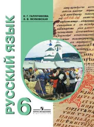 Галунчикова, Учебник по Русскому Языку 6 кл (Viii Вид)
