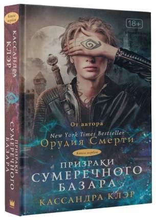 Призраки Сумеречного Базара. книга первая