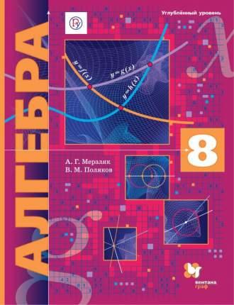 Мерзляк, Алгебра, 8 кл, Учебник, Угл, Изучение (Фгос) поляков