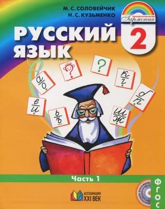 Соловейчик, Русский Язык 2 кл, В 2-Х Ч.Ч.2, Учебник (Фгос)