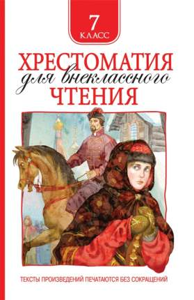 Хрестоматия для Внеклассного Чтения. 7 кл.