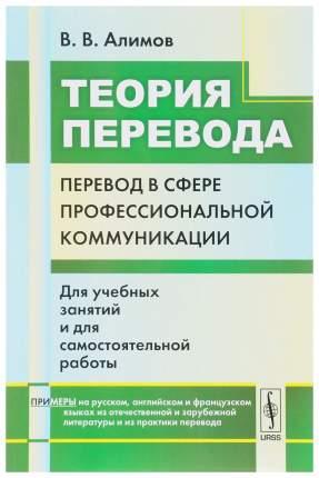 Теория перевода. перевод В Сфере профессиональной коммуникаци и Издание 6