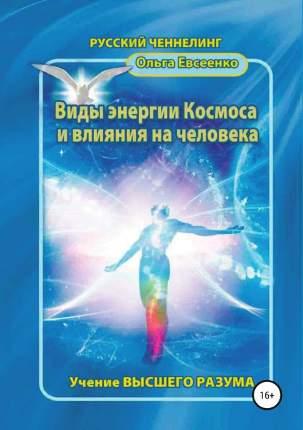 Виды Энергии космоса и Влияния на Человека