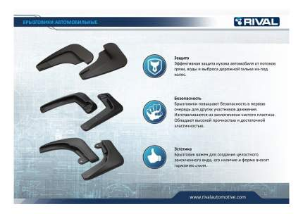 Комплект брызговиков RIVAL для Skoda (0025101001)