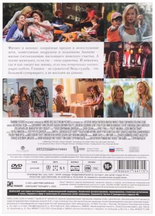 DVD-видеодиск Несносные леди
