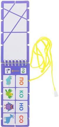 Игры со шнурком Айрис Учимся читать слоги и слова. (25570)