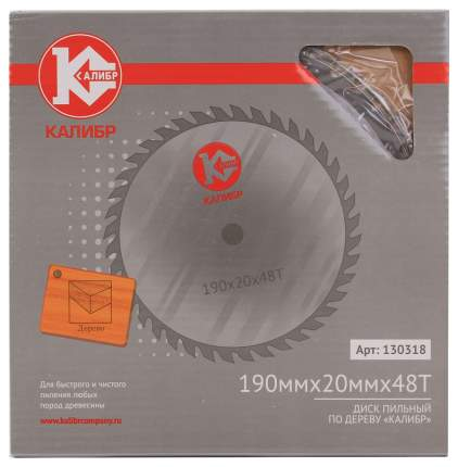 Пильный диск Калибр 190х20х48z 26307