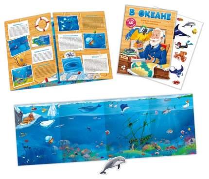 Книжка-Панорама С наклейками Геодом В Океане