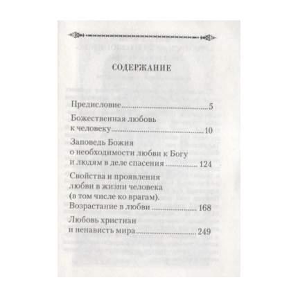 """""""О христианской любви"""" свт, Иоанн Златоуст"""