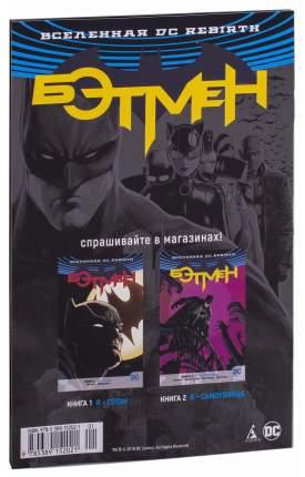 Графический роман Бэтмен, Detective Comics, Такая типа семья (мягк/обл,)