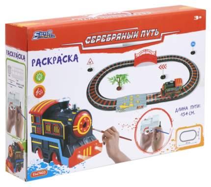 Игровой набор Серебряный путь Паровозик-раскраска. Мостик, 154 см,