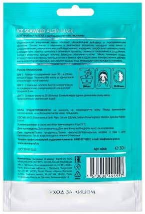 Маска для лица ARAVIA Laboratories Ice Seaweed Algin Mask 30 г