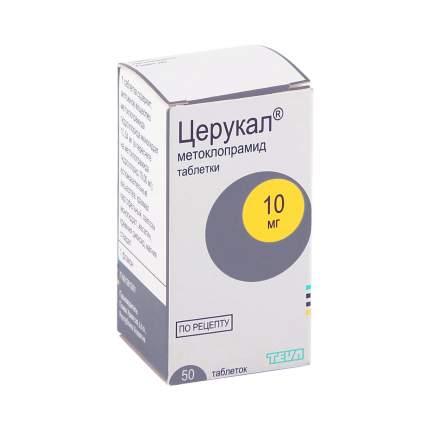 Церукал таблетки 10 мг 50 шт.