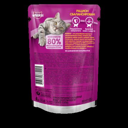 Влажный корм для кошек Whiskas рагу с телятиной, 28 шт по 85г