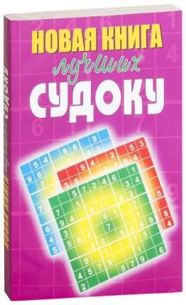Новая книга лучших Судоку