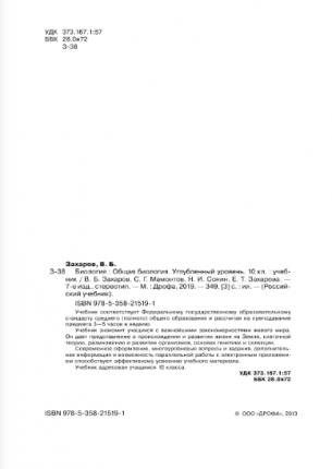 Захаров, Биология, 10 кл, Общая Биология, Учебник, Углубленный Уровень, Вертикаль (Фгос)
