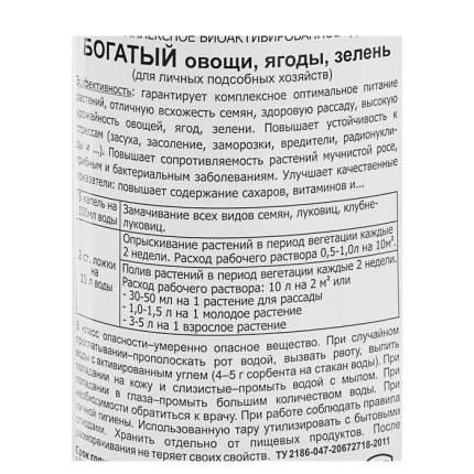 Органоминеральное удобрение БашИнком Гуми-20 Богатый овощи, ягоды, зелень НК031355 0,5 л