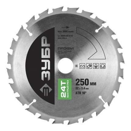 Диск по дереву для дисковых пил Зубр 36850-250-32-24