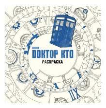Раскраска Доктор Кто: Раскраска