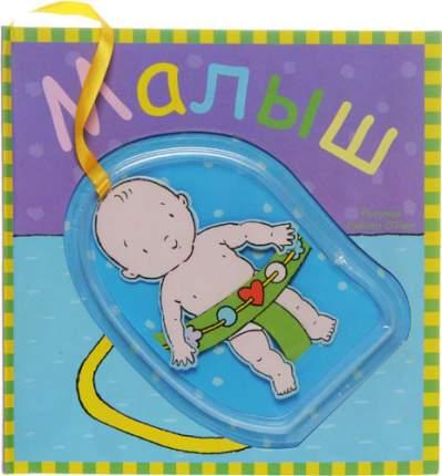 Книжка-Игрушка Мозаика-Синтез Малыш (Мс10440)