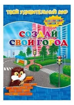 Книжка Геодом Создай Свой Город