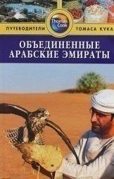 Путеводитель Объединённые Арабские Эмираты