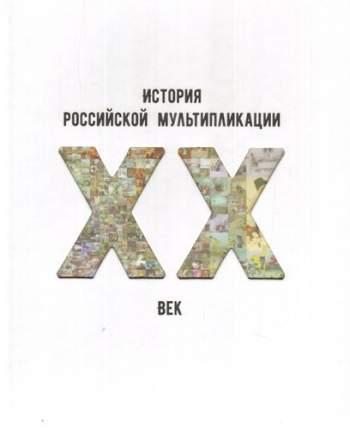 Книга История российской мультипликации, ХХ век