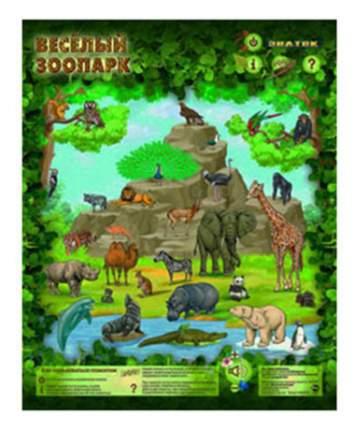 Интерактивный плакат Знаток Веселый зоопарк