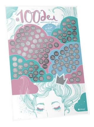 Постер 1DEA,me #100 дел TrueGirl edition
