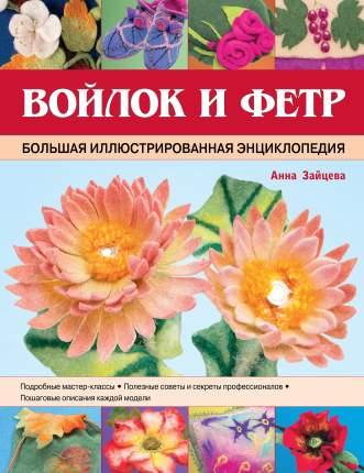 Войлок и Фетр, Большая Иллюстрированная Энциклопедия
