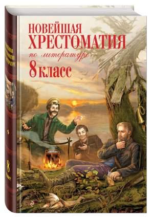 Новейшая Хрестоматия по литературе: 8 класс