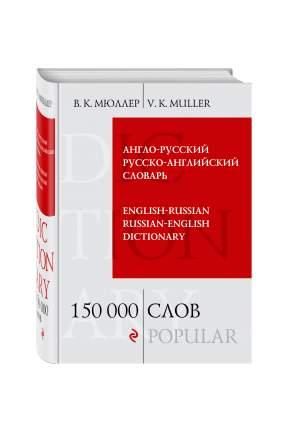 Англо-русский русско-английский словарь, 150 000 слов