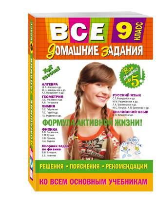 Все Домашние Задания: 9 класс: Решения, пояснения, Рекомендации