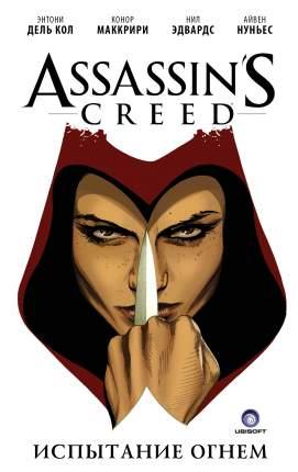 Комикс Assassin's Creed Испытание огнем
