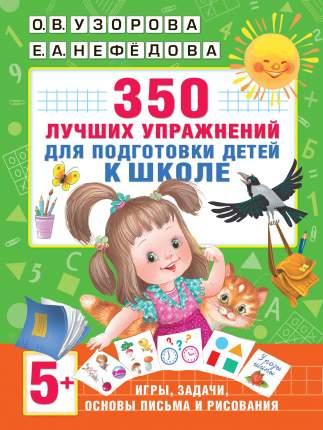 Книга 350 лучших Упражнений для подготовки к Школе