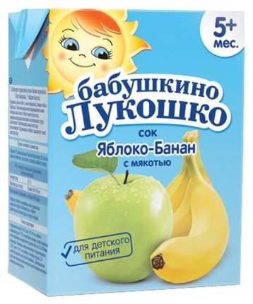 Сок Бабушкино Лукошко Яблоко и банан с мякотью с 5 мес 200 мл