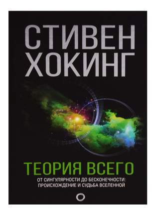 Книга Аст книга теория Всего Самые Удивительные тайны Астрофизики