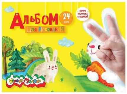 Альбом д/рисования  Каляка-Маляка с раскраской, 24 л. А4