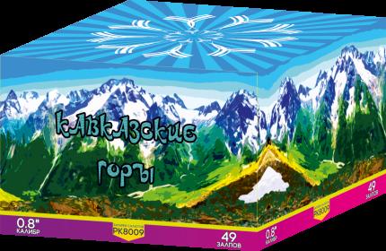 Салют Русские Огни PK8009 Кавказкие горы 49 залпов