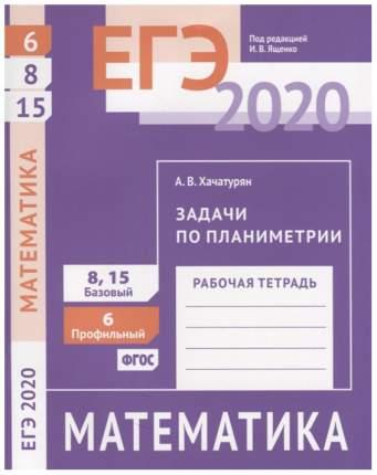 ЕГЭ 2020. Математика. Задачи по планиметрии. Задача 6 (профильный уровень). Задачи 8,15 (б