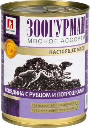 Консервы для собак ЗООГУРМАН Мясное Ассорти, все породы, говядина, рубец и потрошки, 350 г