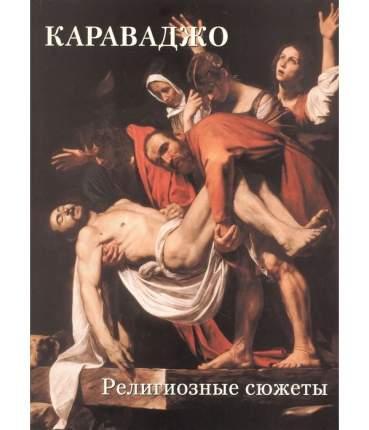 Книга Караваджо. Религиозные сюжеты