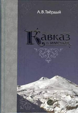Кавказ В Именах