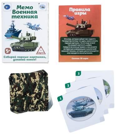 Настольная игра Мемо Военная техника, 50 карточек ЛАС ИГРАС