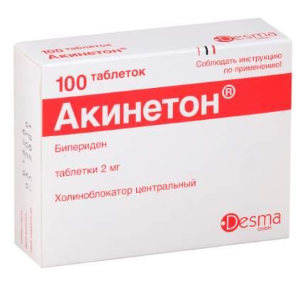 Акинетон таблетки 2 мг 100 шт.