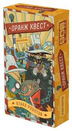 Настольная игра Muravey Games Оранж Квест. Атака роботов MG-0002