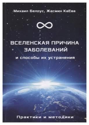 Книга Вселенская причина Заболеваний и Способы Их Уст