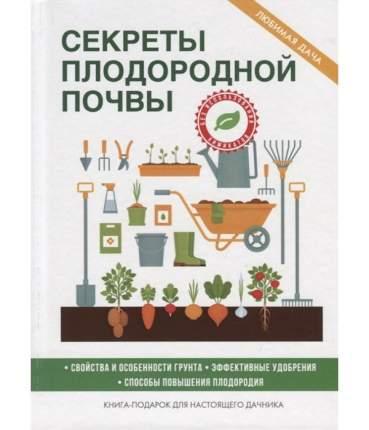 Книга Секреты плодородной почвы