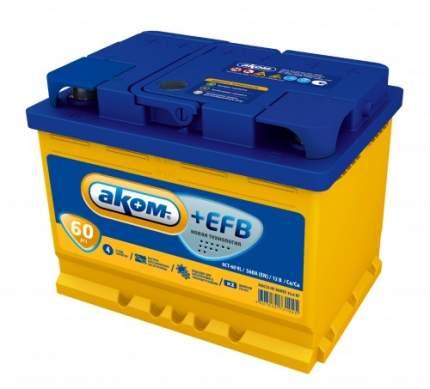 Аккумулятор АКОМ EFB 60 PR 12В 60Ач 560CCA 242x175x190 мм Обратная (-+)