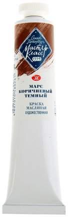 Масляная краска Невская Палитра Мастер-класс марс темно-коричневый 46 мл